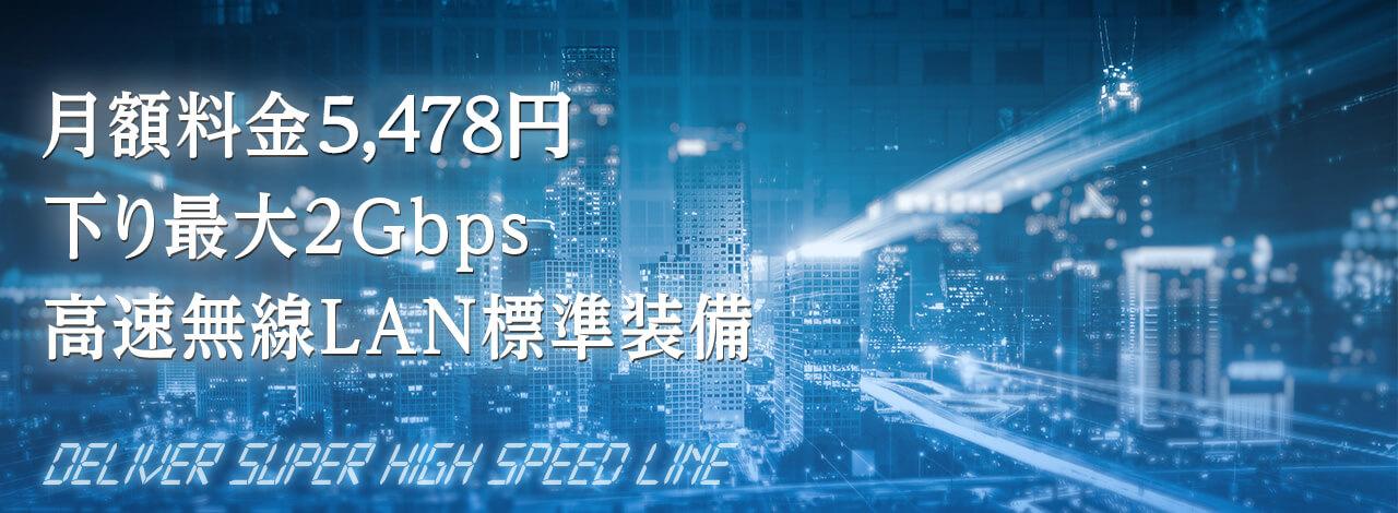 月額料金5,478円、下り最大2Gbps、高速無線LAN標準装備